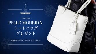 クリスマス特別企画!ペッレモルビダ別注トートをプレゼント